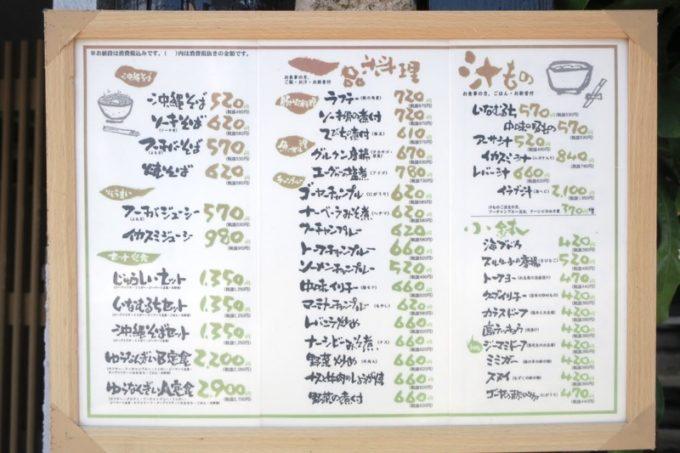 那覇・久茂地の有名沖縄料理店「ゆうなんぎい」のメニュー表(2018年10月)