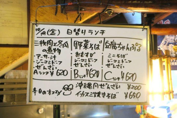 那覇・久茂地の有名沖縄料理店「ゆうなんぎい」の日替りランチメニュー(2018年10月)