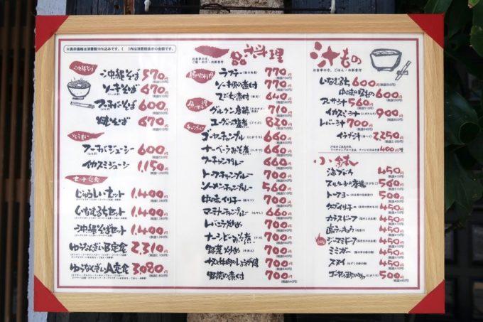 那覇・久茂地「ゆうなんぎい」のメニュー(2020年3月時点)