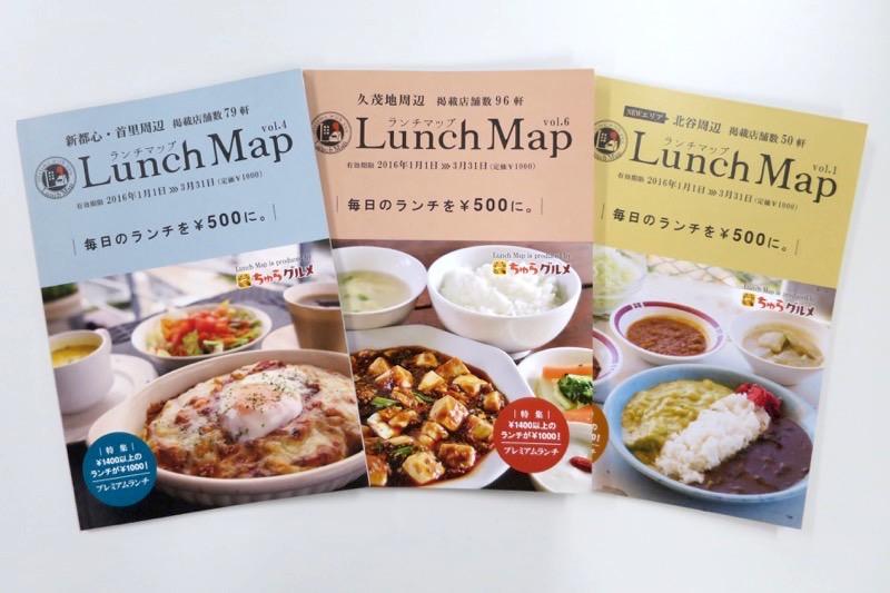 那覇,LUNCHMAP,ランチマップ,ワンコイン,500円