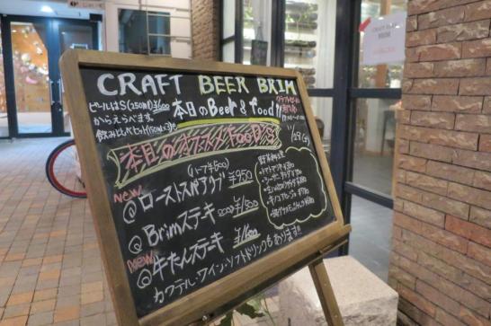 福岡,大名,CRAFT BEER BRIM,クラフトビアブリム