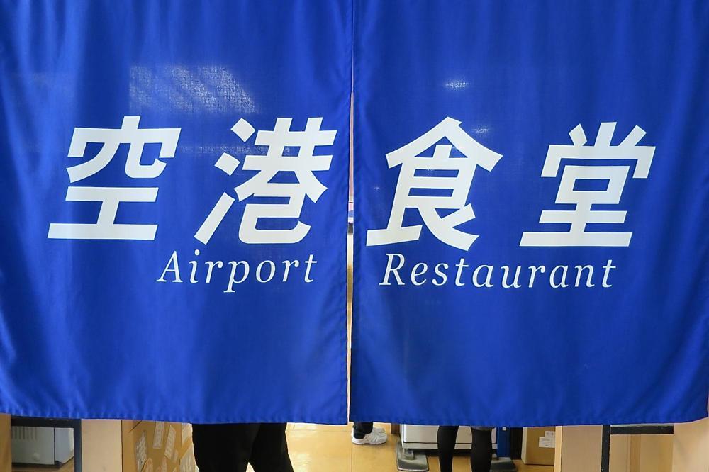 那覇空港(国内線1階)にある「空港食堂」の入り口にあるのれん