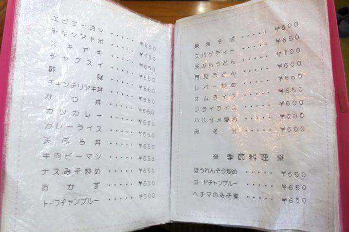 沖縄市にある「定食 丸仲」のメニュー表(その2)