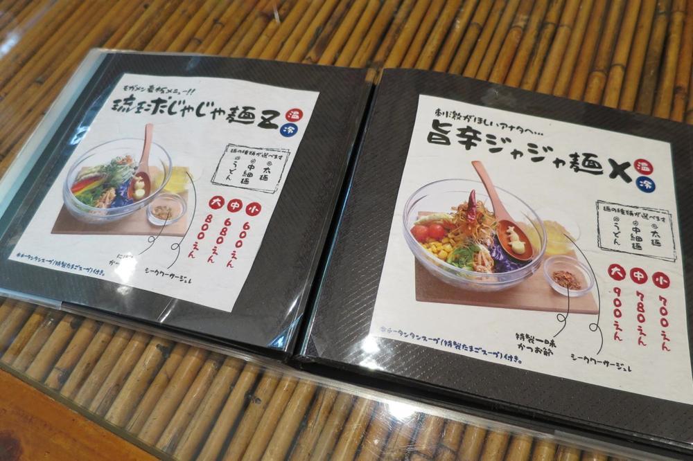 那覇,美栄橋,琉球じゃじゃ麺屋,モガメン