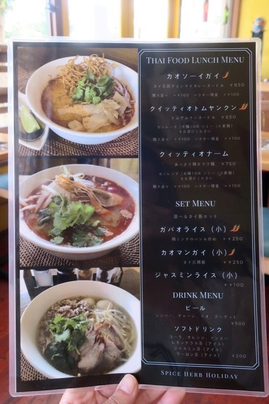 那覇・一銀通り「スパイスハーブホリデー」のランチが復活!メニューは麺類3種類がメイン。