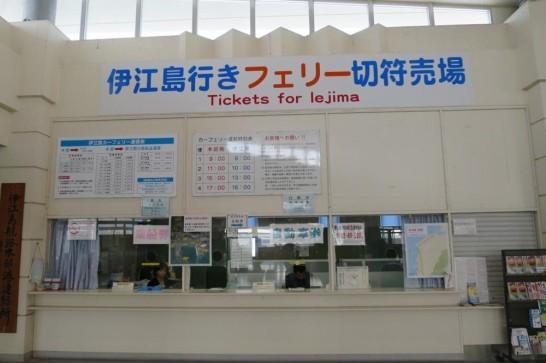 沖縄本島北部にある本部港フェリー乗り場の切符売り場