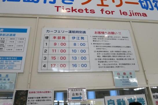 沖縄本島の本部港と伊江島を結ぶフェリーの時刻表