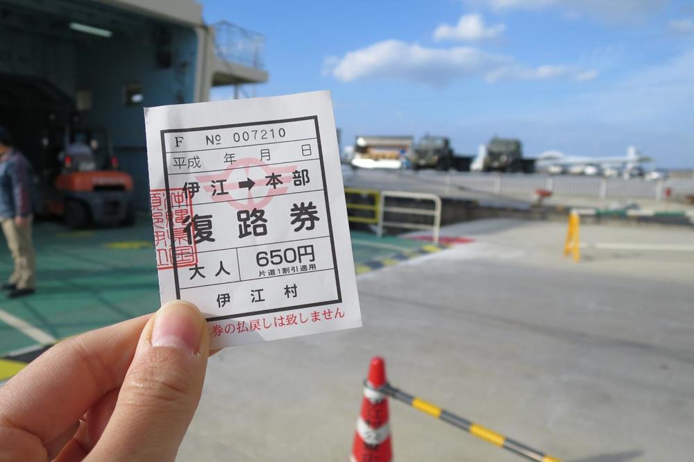 伊江島を本部港と結ぶフェリーに乗船する様子。