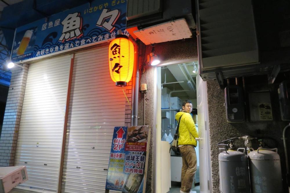 居魚屋,魚々,牧志,公設市場,鮮魚店