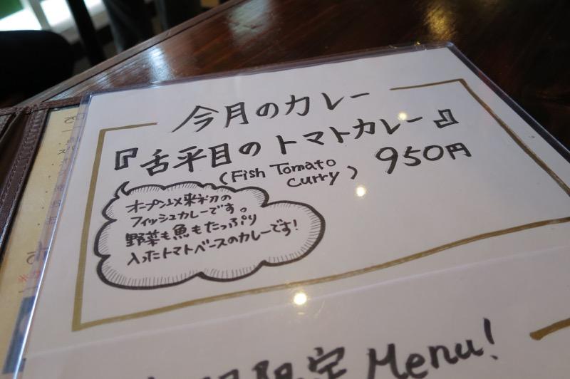 那覇・楚辺「ゴカルナ」の2015年3月のカレーは「舌平目のトマトカレー(950円)」