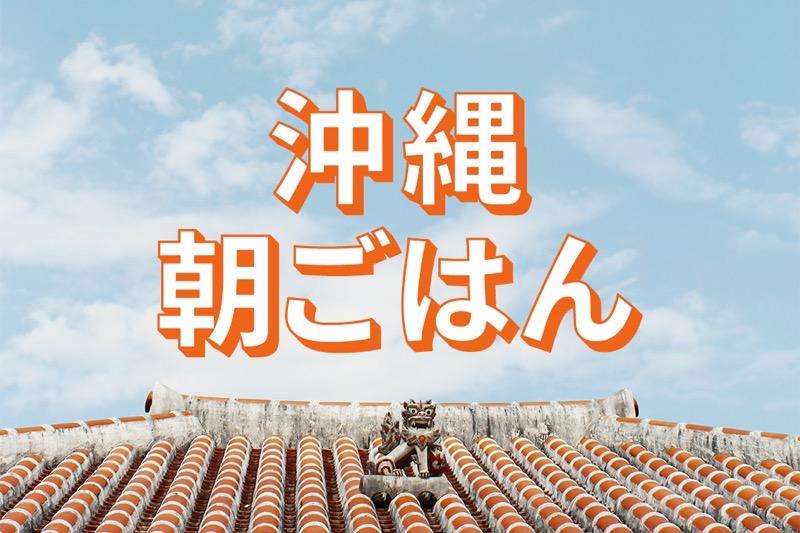 沖縄の朝ごはん(メインビジュアル)