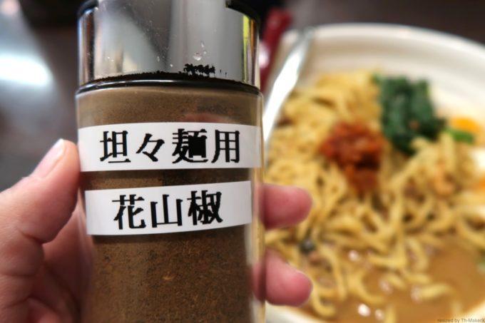 那覇・久茂地「登竜門」の卓上調味料には花山椒がある。