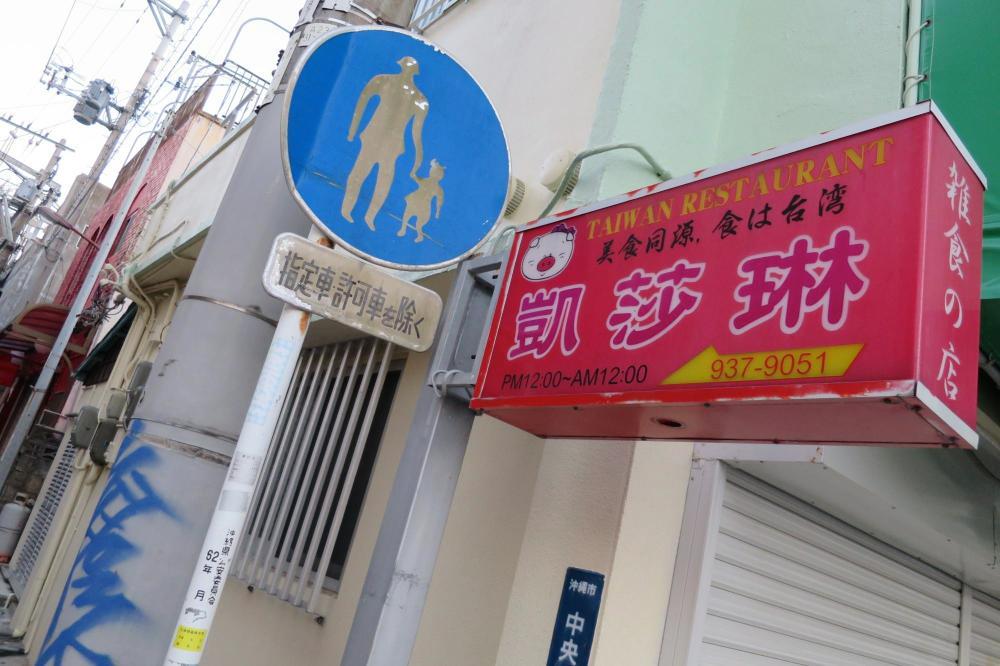 凱莎琳,キャサリン,沖縄市,コザ,台湾料理,餃子