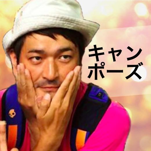 キャンポーズ,キャンヒロユキ,icon