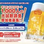 オリオンドラフトビール1000人の大試飲調査