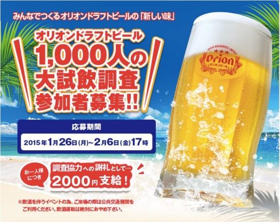 オリオンドラフトビール1,000人の大試飲調査