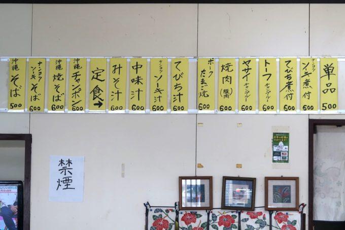 那覇・県庁前「だるま食堂」のメニュー(2020年1月時点)