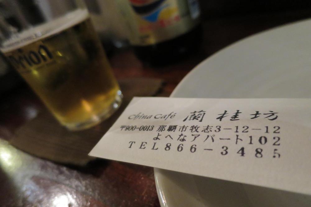 蘭桂坊,那覇,国際通り,牧志