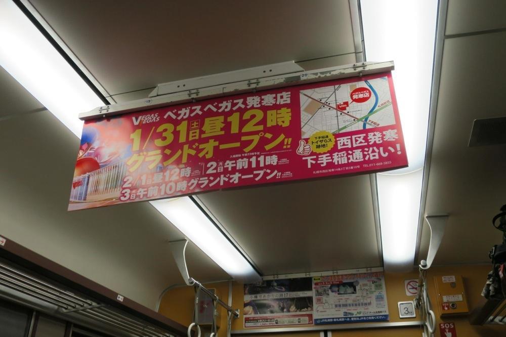 新千歳空港駅,快速エアポート,JR