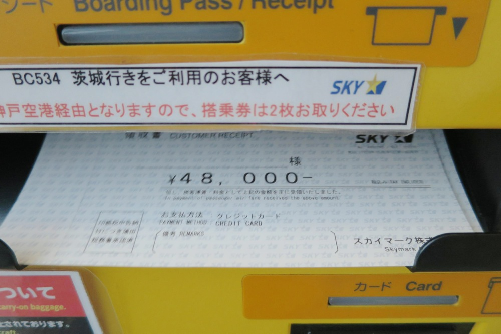 スカイマーク,那覇,新千歳,札幌,直行便