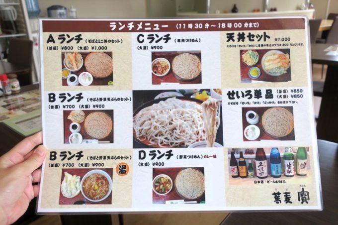 那覇・牧志「蕎麦 寳」のランチメニュー