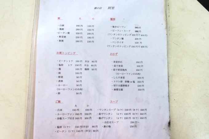 那覇・浮島通り「台湾風粥専門店 阿里(アーリー)」のメニュー表(2019年2月時点)