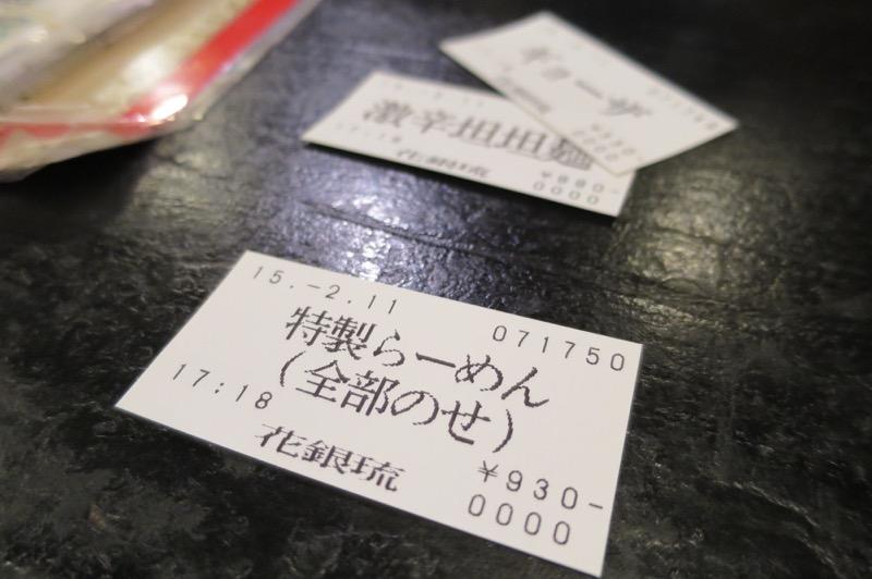 花銀琉,ラーメン,浦添