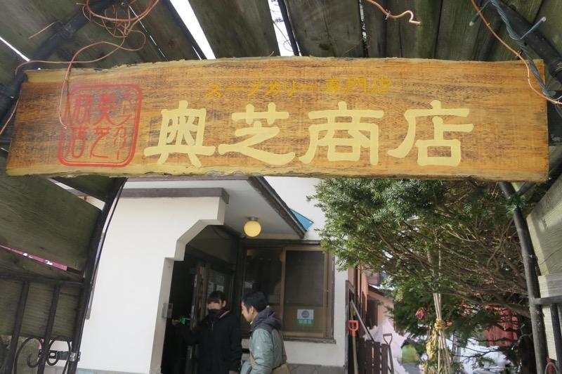 スープカリー,スープカレー,奥芝商店,札幌