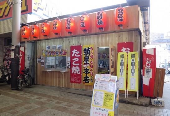 蛸屋本店,たこ焼き,那覇,松尾,サンライズなは通り