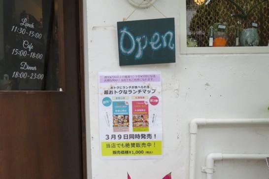 やよい,那覇,松山,ランチマップ