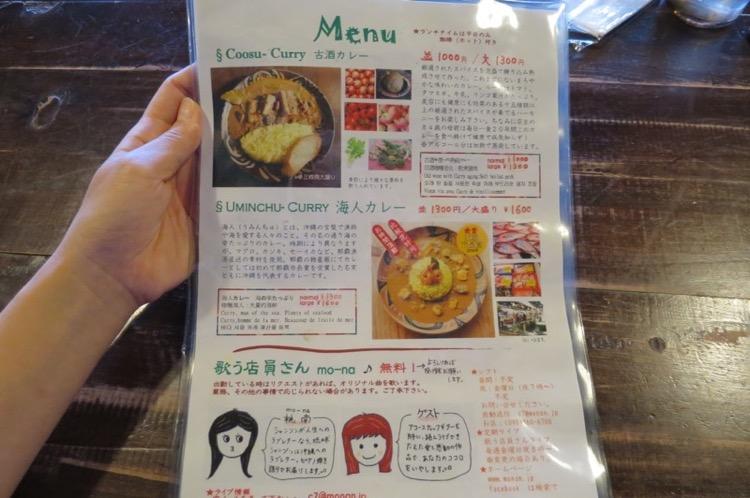 那覇,久米,カフェ,沖縄式,カレー