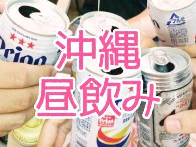沖縄の昼飲み(メインビジュアル)