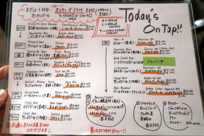 那覇市久茂地「CraftBeerHouse 麦(ばく)」のある日のタップリスト(ビールメニュー、2020年11月時点)