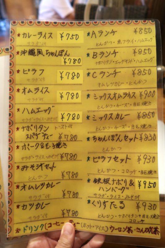 那覇市久茂地「喫茶 くりすたる」のメニュー表(その1、2019年12月時点)