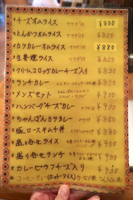 那覇市久茂地「喫茶 くりすたる」のメニュー表(その2、2019年12月時点)