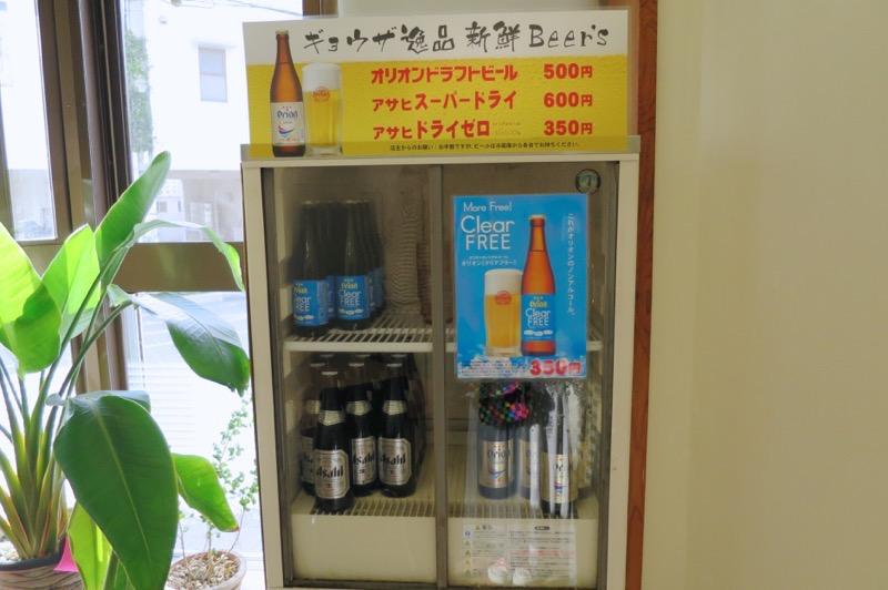 餃子,平塚,浦添,沖縄