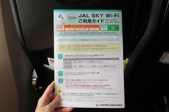 那覇空港,羽田行き,JAL902便,Wi-Fi