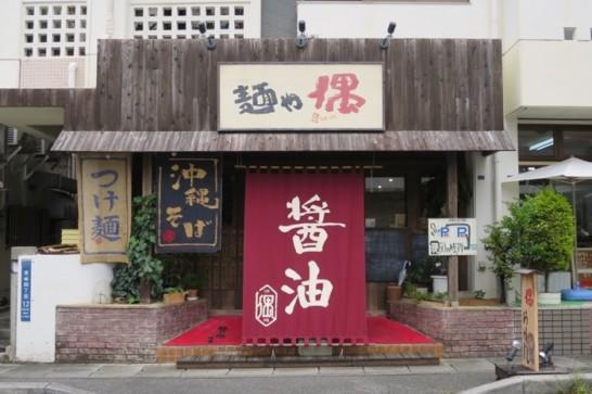 麺や偶,本店,浦添,ラーメン