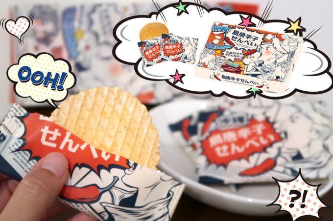 2019年9月発売の新商品「島唐辛子せんべい」は、那覇空港のリウボウデパート空港店で購入できる