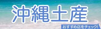 沖縄の珍しいお土産まとめ