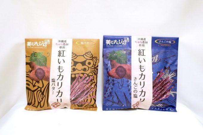 沖縄土産,紅いもカリカリ