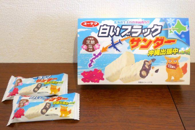 有楽製菓のブラックサンダーが沖縄土産になった!「白いブラックサンダー沖縄出張中」