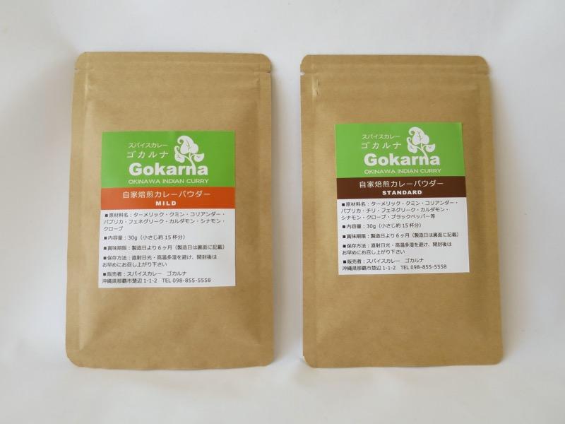 沖縄土産,ゴカルナ,カレーパウダー