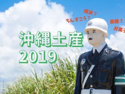 沖縄のお土産 2019年(メインビジュアル)