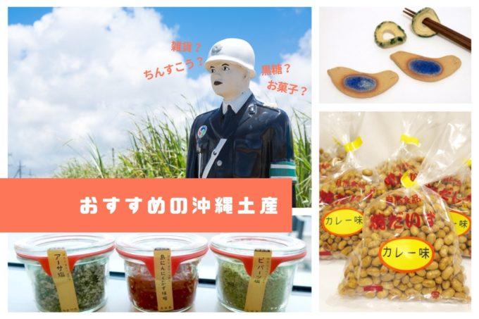 沖縄のお土産(メインビジュアル)