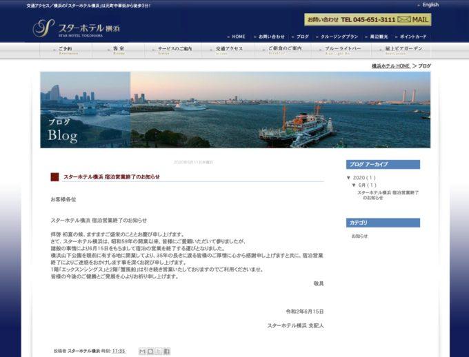 「スターホテル横浜」の宿泊業は2020年6月15日で終了した旨のブログ投稿