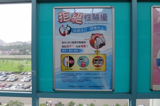taiwan trip marriage first anniversary IMG_3840