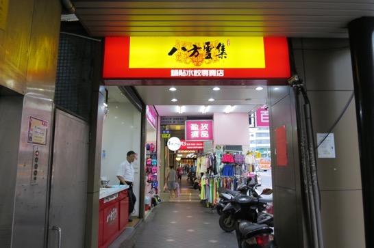taiwan trip marriage first anniversary IMG_3888