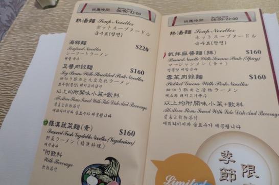 台湾旅行,ピーチ,LCC,沖縄,桃園