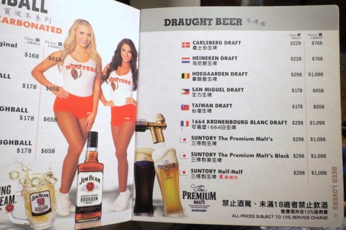 「HOOTERS TAIPEI 美式餐廳(フーターズ台北)」のドラフトビールメニュー(2018年10月時点)